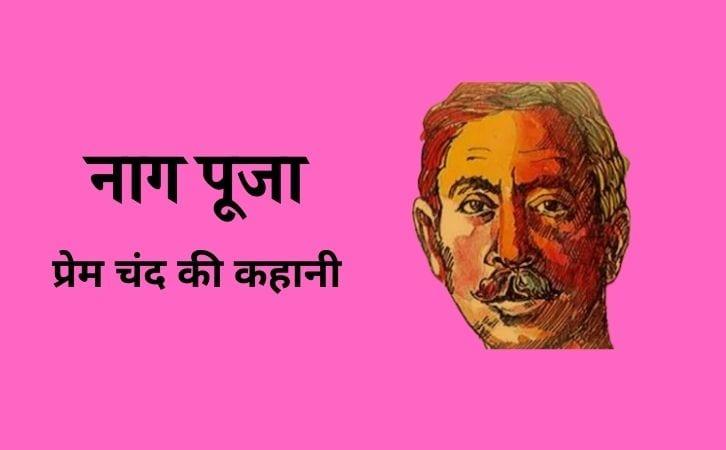 Naag pooja Munshi Premchand ki kahani