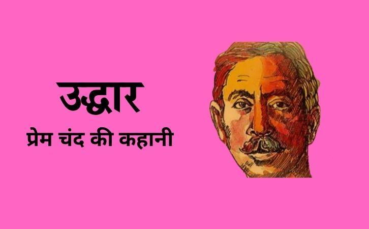 uddhar Munshi Premchand ki kahani