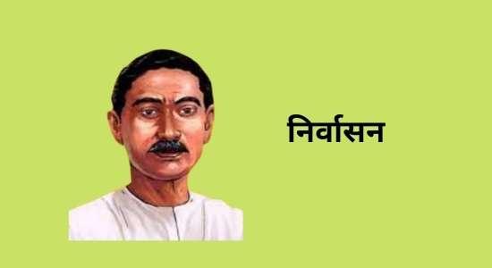 nirvaasan Munshi Premchand ki kahani