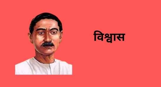 vishvaas Munshi Premchand ki kahani