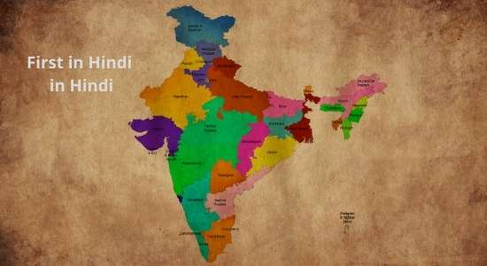 list of first in india in hindi