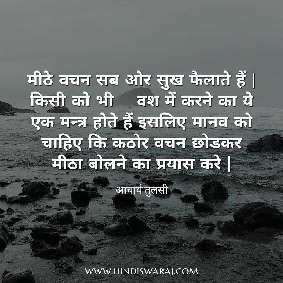 Acharya Tulsi Quotes in Hindi