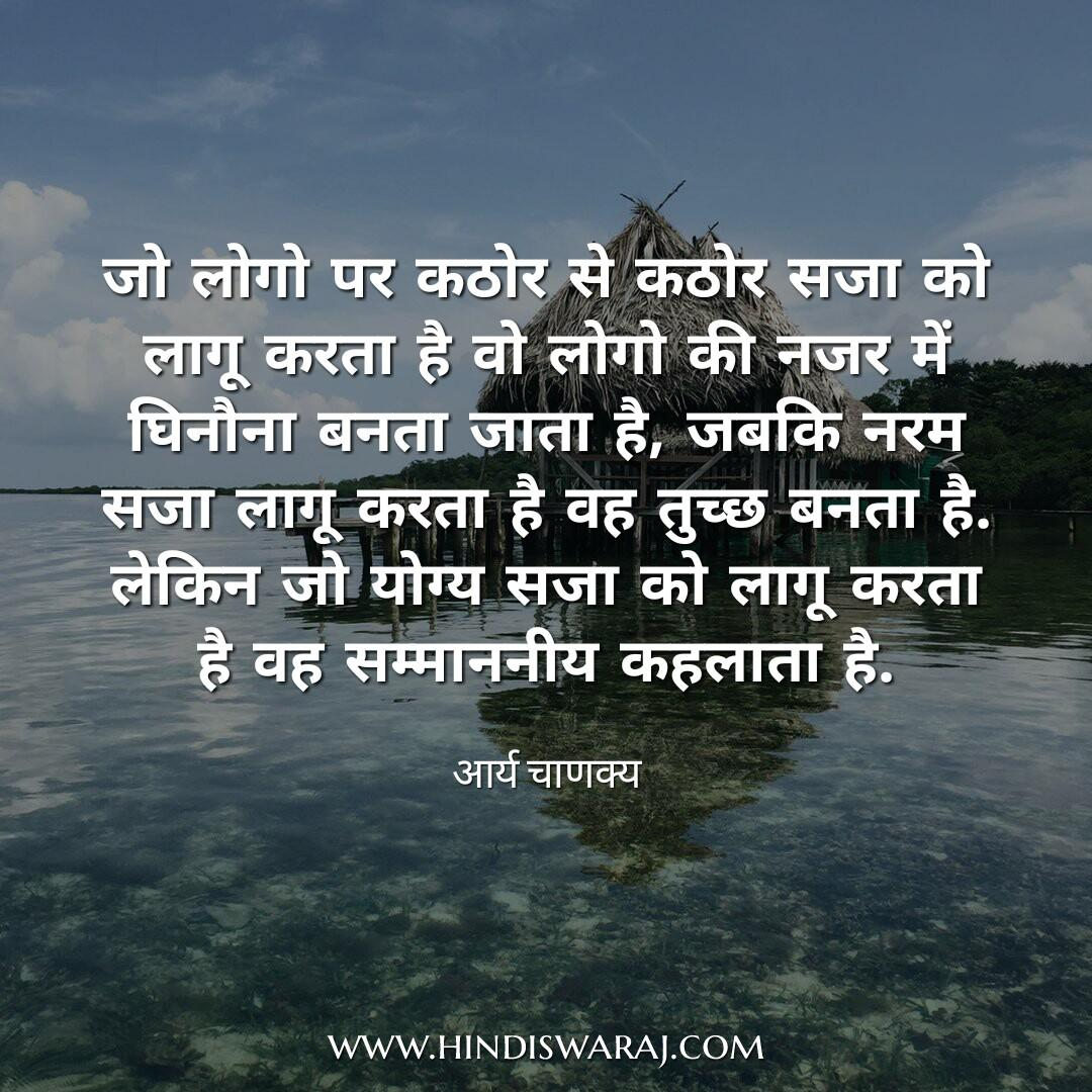 Best Chanakya Quotes In Hindi