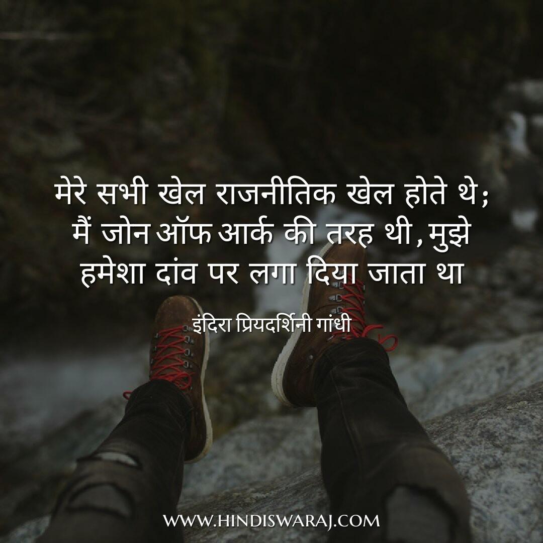 Indira Gandhi quotes in hindi