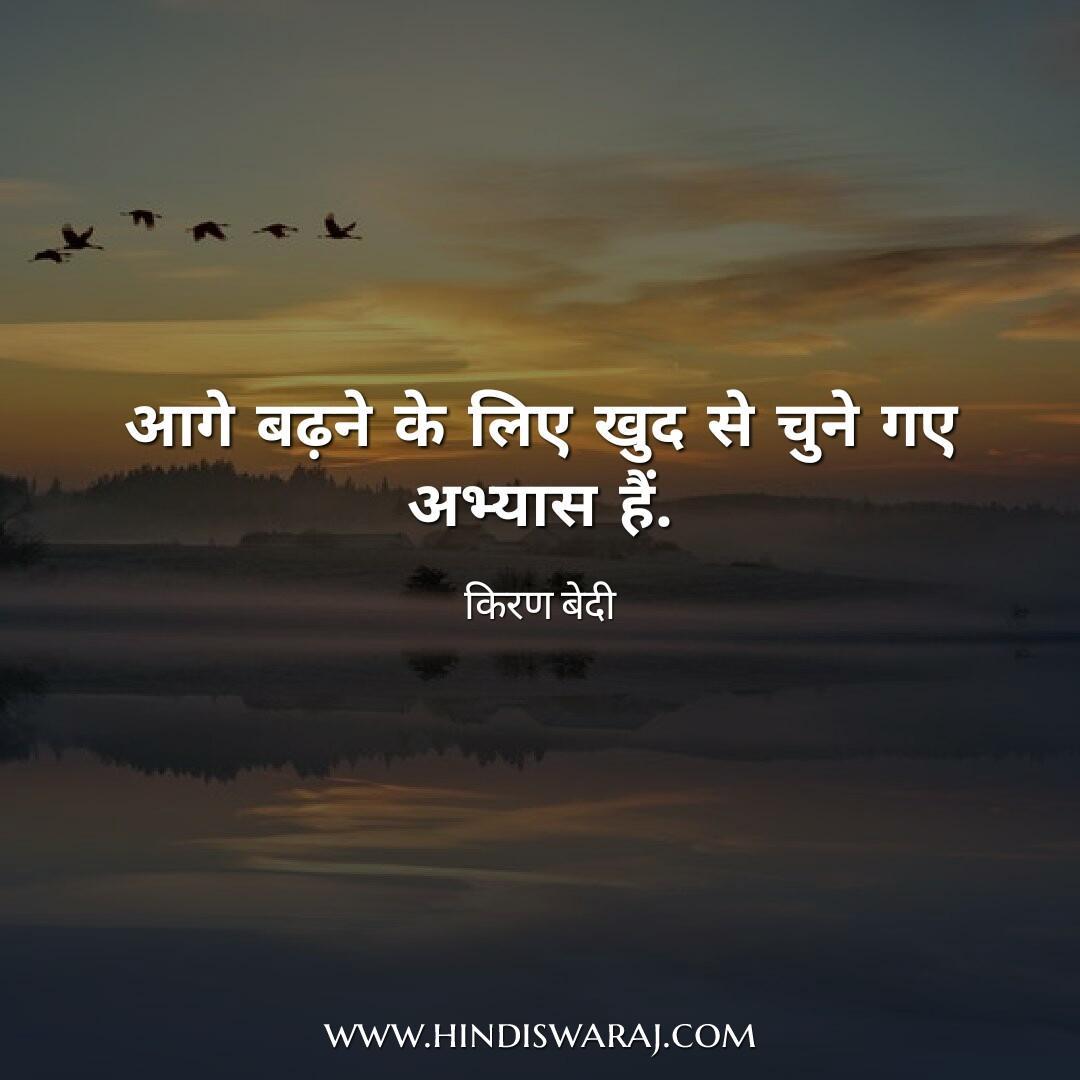 Kiran Bedi Quotes in Hindi