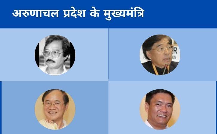 List of Arunachal Pradesh CM   अरुणाचल प्रदेश के मुख्यमंत्रियों की सूची   List of chief ministers of Arunachal Pradesh   Arunachal Pradesh CM list in Hindi PDF   Arunachal Pradesh Chief Ministers (CM) List PDF in Hindi   Arunachal Pradesh ke Mukhyamantri list in hindi