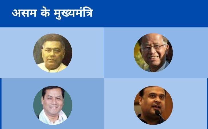 List of Assam CM | असम के मुख्यमंत्रियों की सूची | List of chief ministers of Assam | Assam CM list in Hindi PDF | Assam Chief Ministers (CM) List PDF in Hindi | Assam ke Mukhyamantri list in hindi