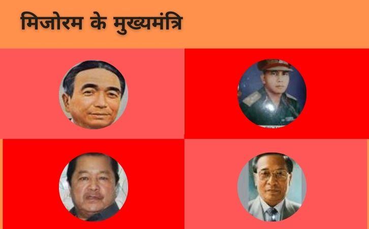 List of Mizoram CM   मिजोरम के मुख्यमंत्रियों की सूची और कार्यकाल   List of chief ministers of Mizoram   Mizoram CM list in Hindi PDF   Mizoram Chief Ministers (CM) List PDF in Hindi   Mizoram ke Mukhyamantri list in hindi