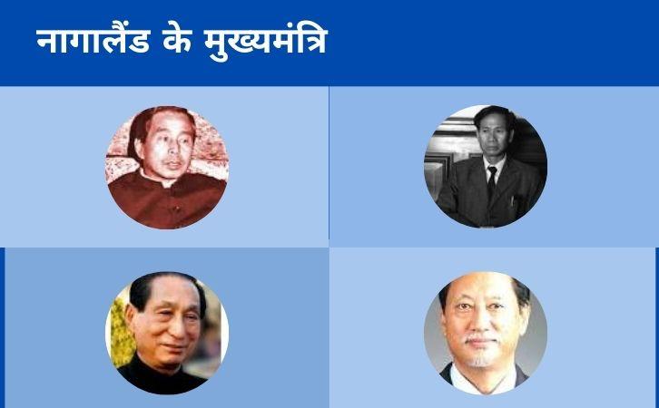 List of Nagaland CM | नागालैंड के मुख्यमंत्रियों की सूची और कार्यकाल | List of chief ministers of Nagaland | Nagaland CM list in Hindi PDF | Nagaland Chief Ministers (CM) List PDF in Hindi | Nagaland ke Mukhyamantri list in hindi