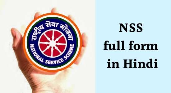 NSS Full Form in Hindi