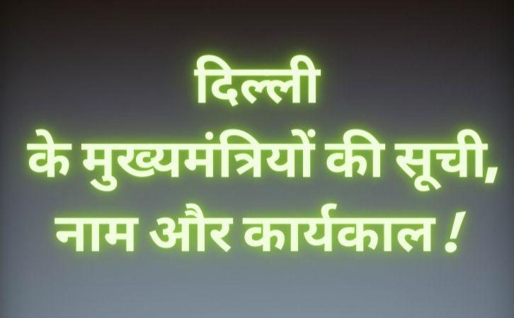 List of Delhi CM | दिल्ली के मुख्यमंत्रियों की सूची और कार्यकाल | List of chief ministers of Delhi | Delhi CM list in Hindi PDF | Delhi Chief Ministers (CM) List PDF in Hindi | Delhi ke Mukhyamantri list in hindi