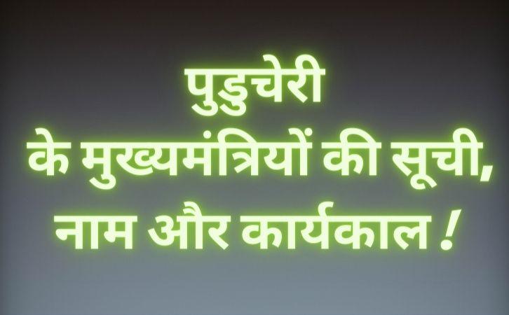 List of Puducherry CM | पुडुचेरी के मुख्यमंत्रियों की सूची और कार्यकाल | List of chief ministers of Puducherry | Puducherry CM list in Hindi PDF | Puducherry Chief Ministers (CM) List PDF in Hindi | Puducherry ke Mukhyamantri list in hindi