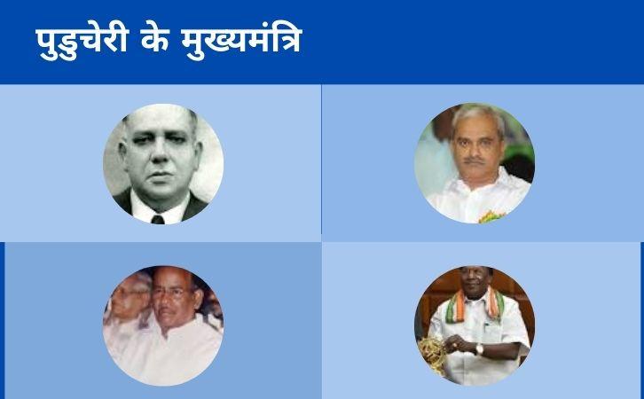 List of Puducherry CM   पुडुचेरी के मुख्यमंत्रियों की सूची और कार्यकाल   List of chief ministers of Puducherry   Puducherry CM list in Hindi PDF   Puducherry Chief Ministers (CM) List PDF in Hindi   Puducherry ke Mukhyamantri list in hindi